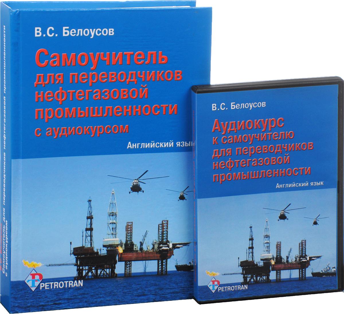 Английский язык. Самоучитель для переводчиков нефтегазовой промышленности с аудиокурсом (+ CD-ROM)
