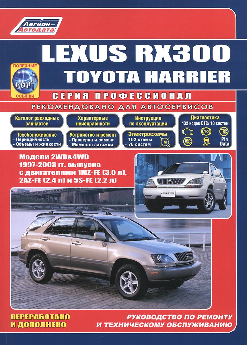 Lexus RX 300 / Toyota Harrier. 1997-2003 ��. ����������� �� ������� � ������������ ������������