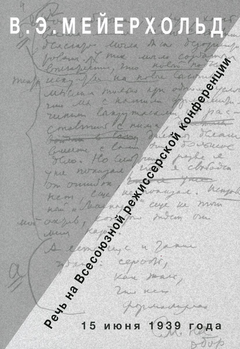 Речь на Всесоюзной режиссёрской конференции 15 июня 1939 года