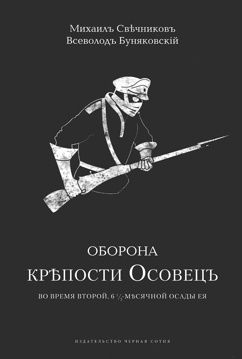 Оборона крепости Осовец
