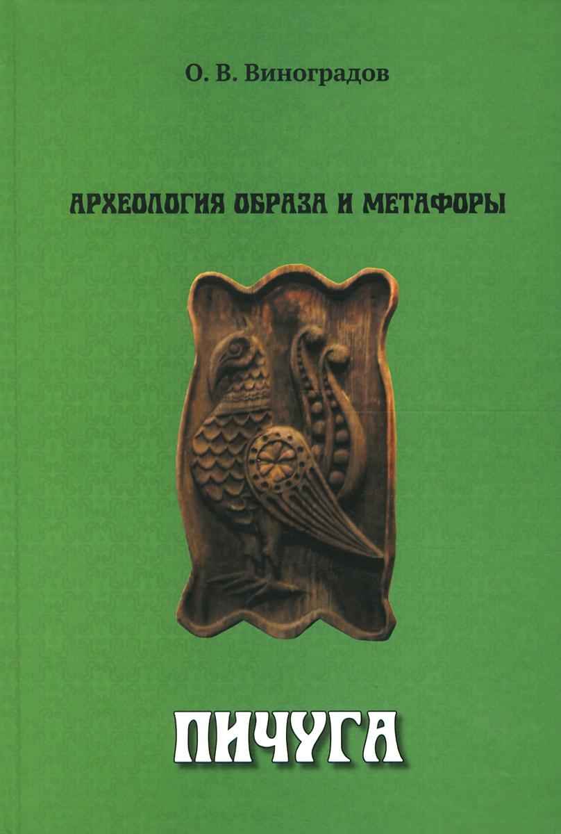 Археология образа и метафоры. Пичуга