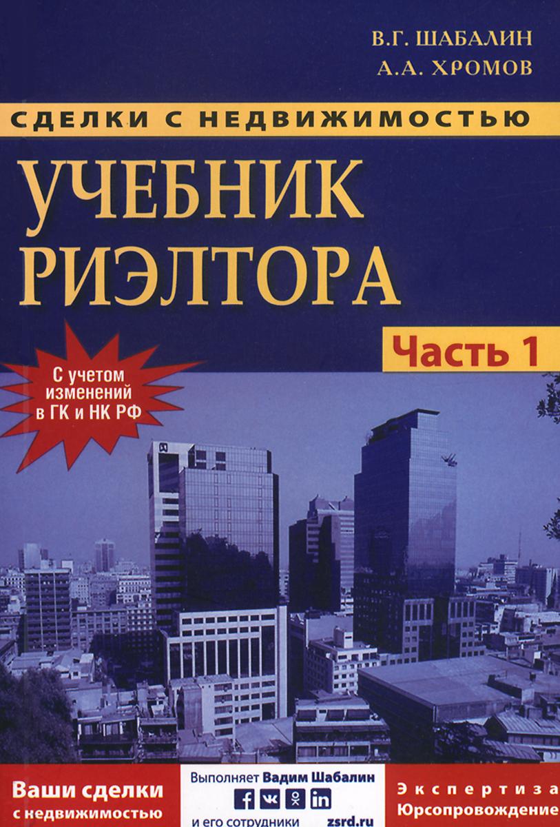 Сделки с недвижимостью. Учебник риэлтора. Часть 1 ( 978-5-9216-0102-4 )