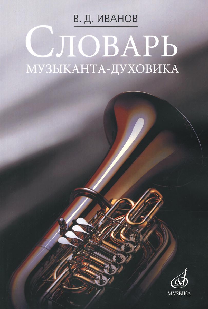 Словарь музыканта-духовика ( 978-5-7140-1300-3 )