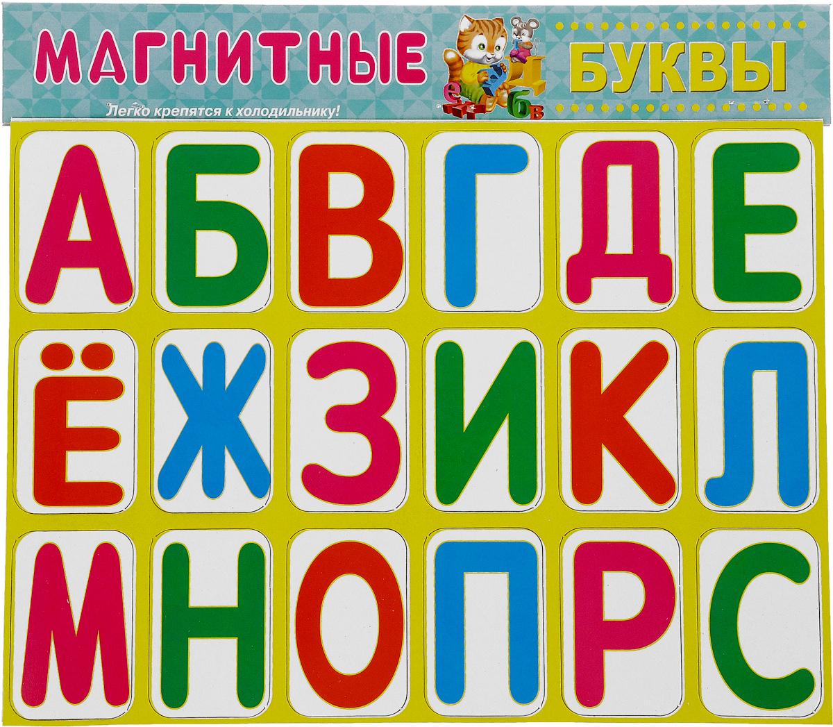 Магнитные буквы ( 978-5-9907642-0-0 )