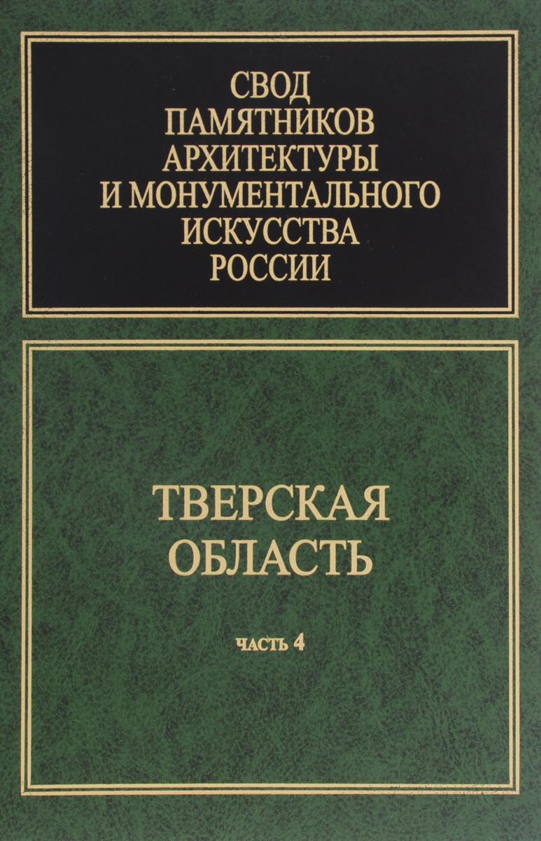Свод памятников архитектуры и монументального искусства России. Тверская область. Часть 4
