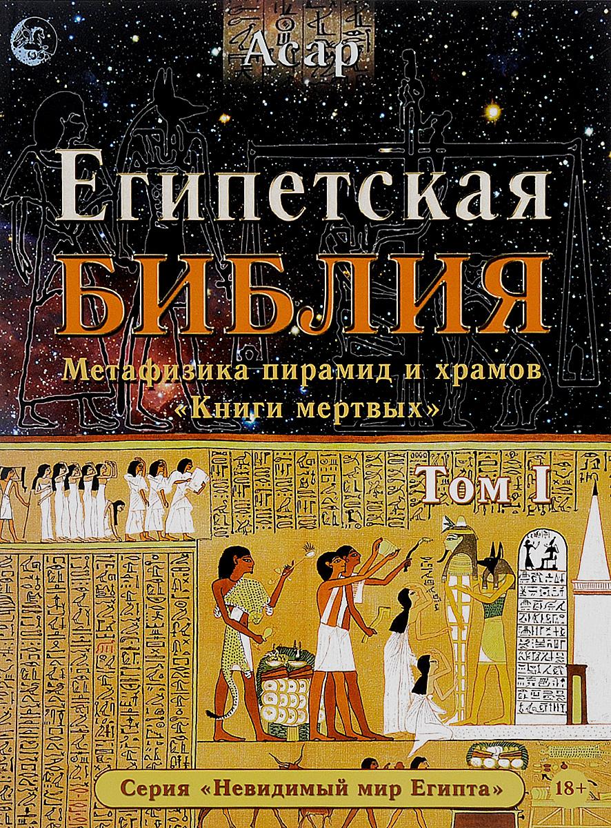 Египетская Библия. Том 1 ( 978-5-905270-26-0 )