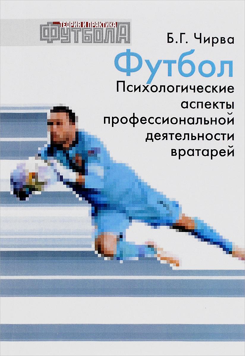 Футбол. Психологические аспекты профессиональной деятельности вратарей