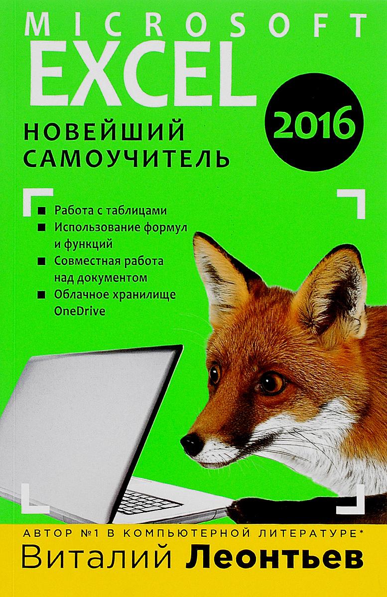 Microsoft Excel 2016. Новейший самоучитель
