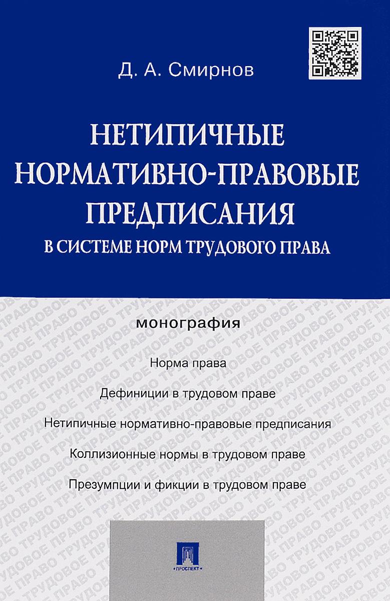 Нетипичные нормативно-правовые предписания в системе норм трудового права ( 978-5-392-20749-7 )