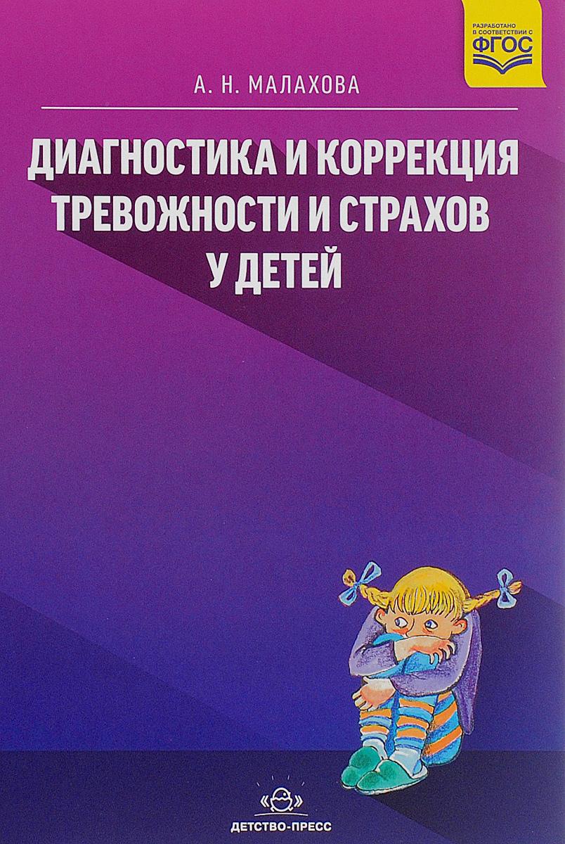 Диагностика и коррекция тревожности и страхов у детей ( 978-5-906797-71-1 )