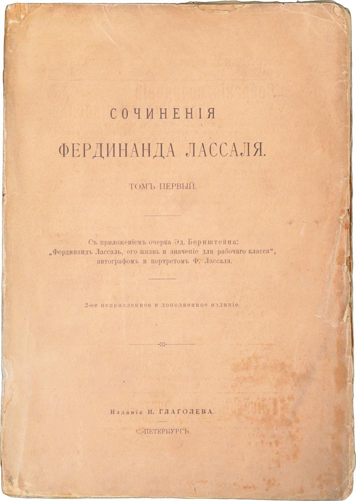 Сочинения Фердинанда Лассаля. Том I