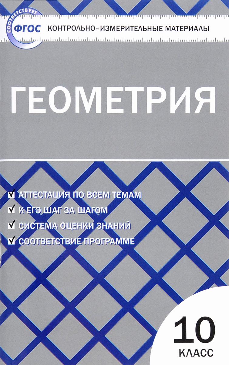Геометрия. 10 класс. Контрольно-измерительные материалы12296407В пособии представлены контрольно-измерительные материалы (КИМы) по геометрии для 10 класса - тесты в формате заданий ЕГЭ, а также самостоятельные и контрольные работы по всем изучаемым темам. Ко всем заданиям приведены ответы. Предлагаемый материал позволяет проводить проверку знаний, используя различные формы контроля. Издание ориентировано на учителей, школьников и их родителей.