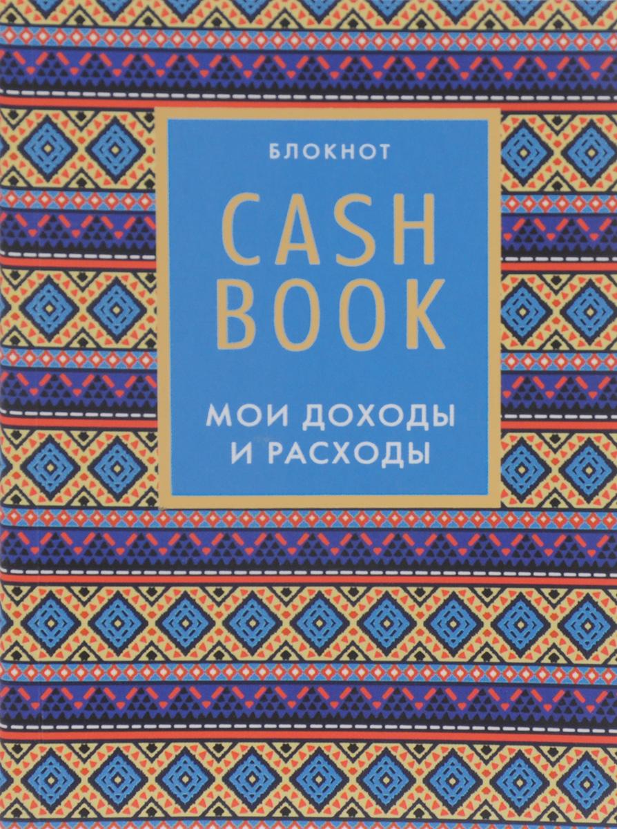 CashBook. ��� ������ � �������