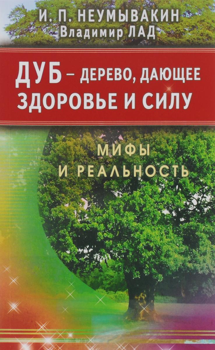 Дуб - дерево, дающее здоровье и силу ( 978-5-4236-0314-4 )