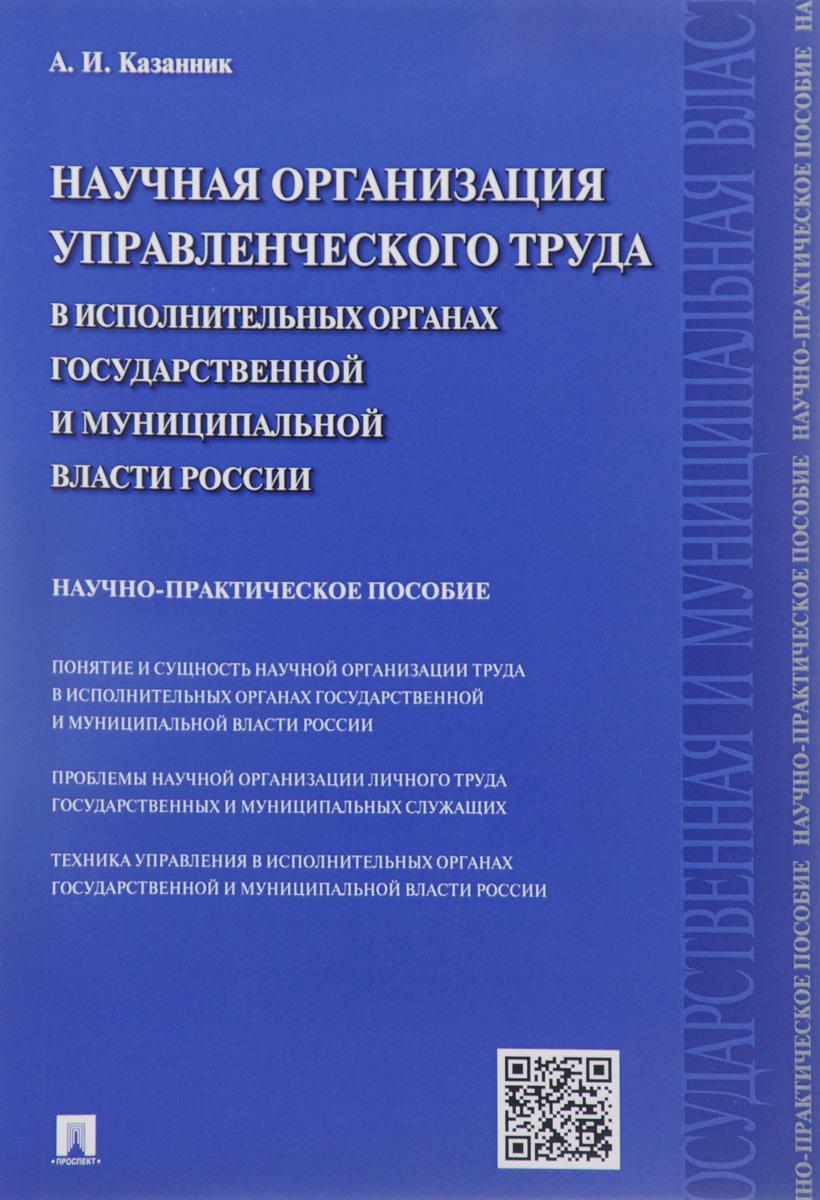 Научная организация управленческого труда в исполнительных органах государственной и муниципальной власти России ( 978-5-392-20133-4 )