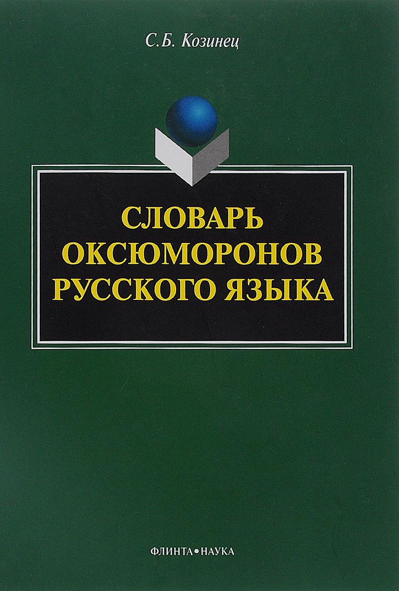 Словарь оксюморонов русского языка