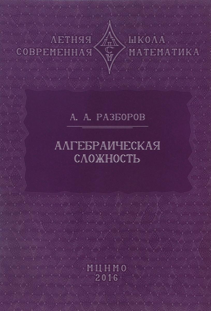 Алгебраическая сложность ( 978-5-4439-1032-1 )
