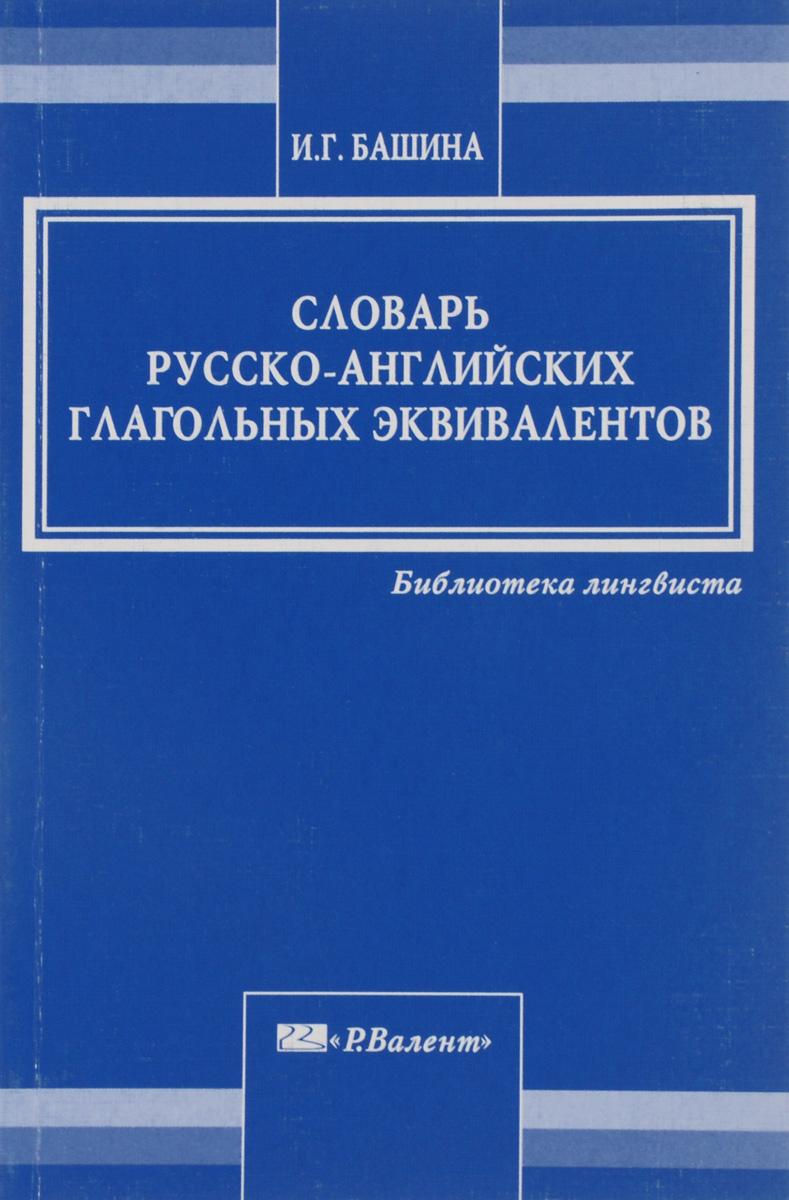 Словарь русско-английских глагольных эквивалентов