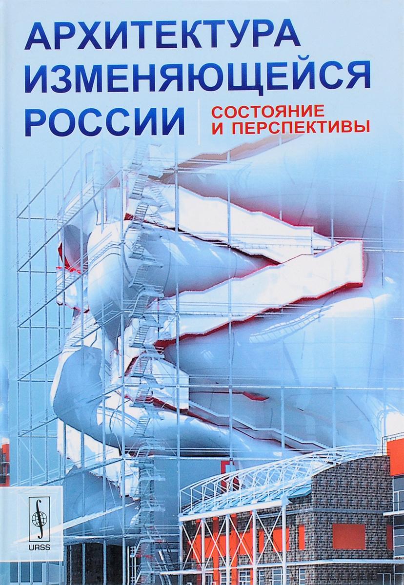 Архитектура изменяющейся России. Состояние и перспективы