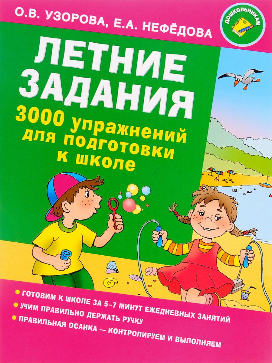 Летние задания. 3000 упражнений для подготовки к школе ( 978-5-17-094429-3 )