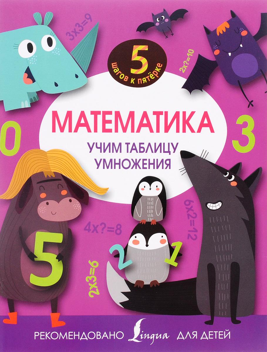 Математика. Учим таблицу умножения12296407В данную книгу вошла одна из основных тем, изучаемых в курсе математики начальной школы: Умножение. В пособии дана информация об основных законах умножения, на отработку и запоминание таблицы умножения дано много примеров, веселых задач и интересных упражнений. Все задания представлены в игровой форме, что делает процесс обучения занимательным и интересным. Вместе с этой книгой ваш ребенок почувствует интерес к учебе и сделает уверенный шаг к пятерке! Издание адресовано учащимся начальной школы. Подходит для дополнительного образования в школе и дома.