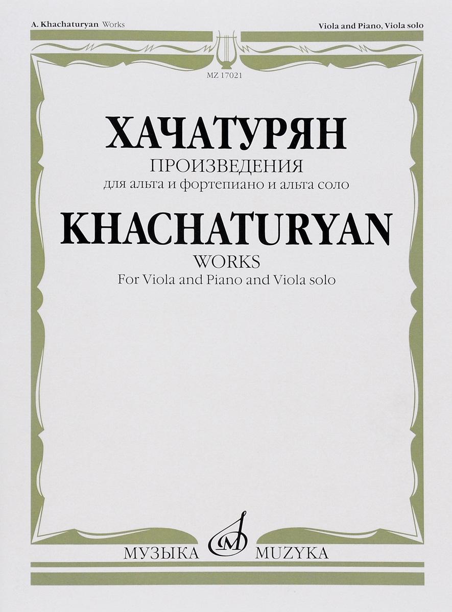 Хачатурян. Произведения. Для альта и фортепиано и альта соло