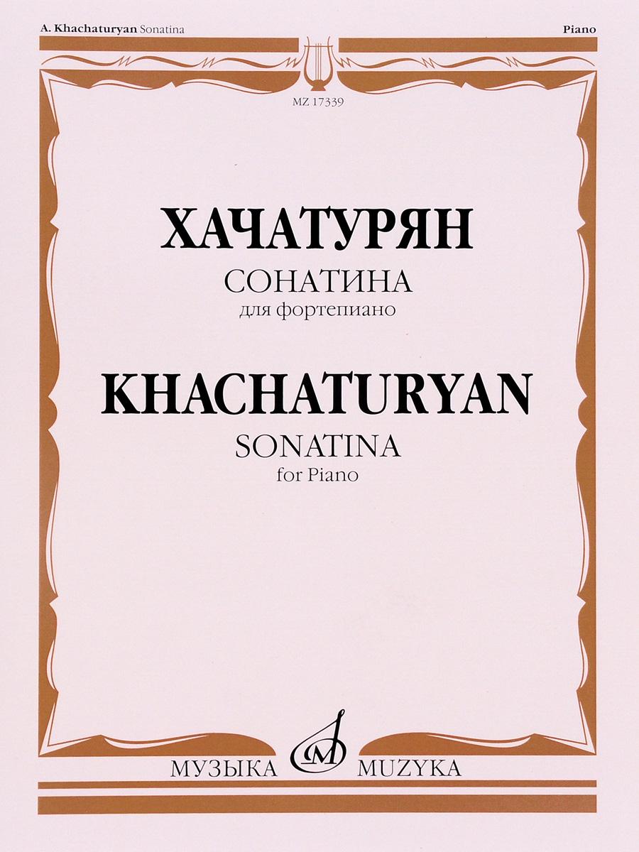Хачатурян. Сонатина для фортепиано / Khachaturyan: Sonatina for Piano