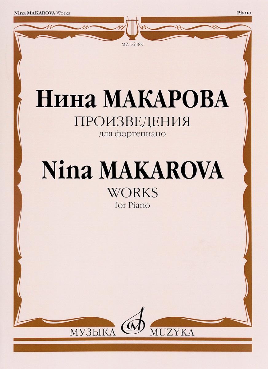 Нина Макарова. Произведения. Для фортепиано