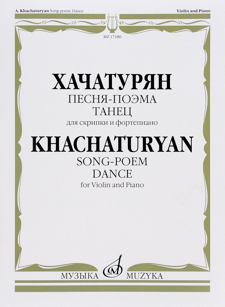 Хачатурян. Песня-поэма. Танец. Для скрипки и фортепиано
