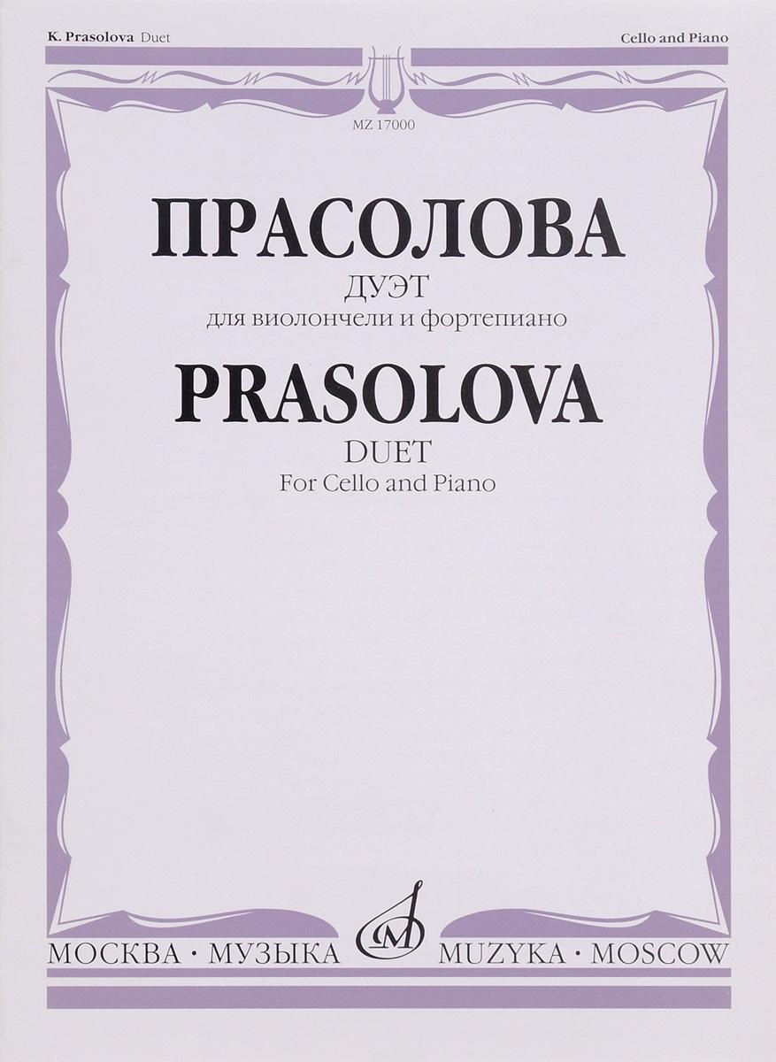Дуэт для виолончели и фортепиано