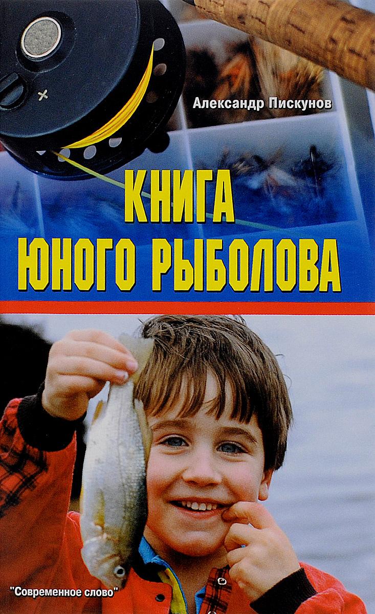 Книга юного рыболова12296407Эта книга для мальчишек, которые хотят научиться ловить рыбу спортивными снастями. Они узнают, как соорудить удочку и куда пойти с ней на первую рыбалку. Шаг за шагом вслед за страницами книги они смогут осваивать все более сложные способы ловли самых разных рыб Беларуси и России. Описания конкретных рыбалок помогут им из¬бежать многих ошибок, возможных даже после освоения теории.