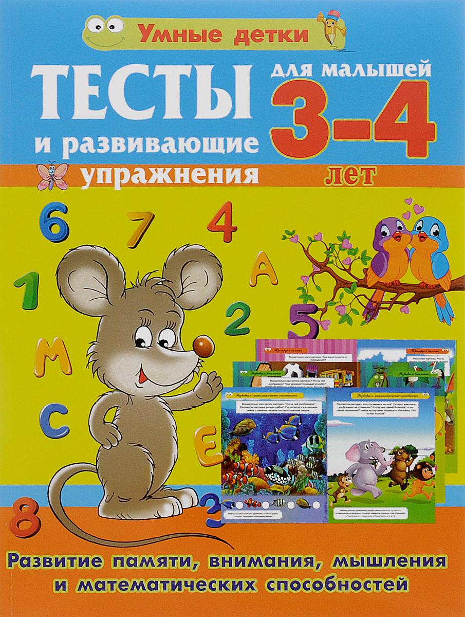 Тесты и развивающие упражнения для малышей 3-4 лет. Развитие памяти, внимания, мышления и математических спо¬собностей12296407Серия Умные детки - это комплексная система занятий для детей от 2 до 6 лет. Она охватывает все разделы программы дошкольного обучения и является незаменимым помощником для развития внимания, памяти, мышления, воображения, мелкой моторики, речи и математических способностей, а также для быстрого освоения счета, чтения и письма. Умные детки - это проверенная форма обучения, увлекательные задания, яркие картинки и отличный результат!