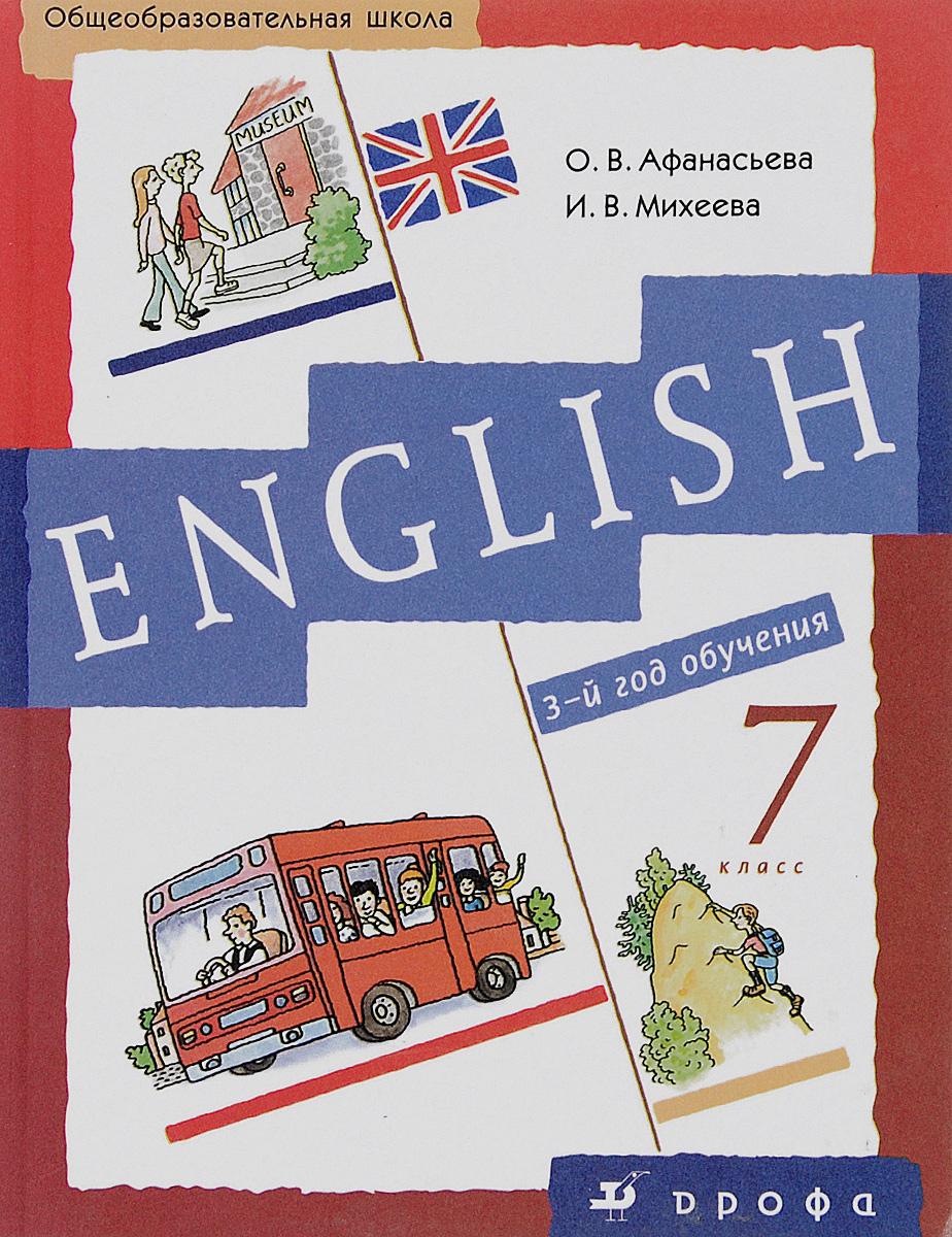 Новый курс английского языка для российских школ. 7 класс. 3-й год обучения. Учебник