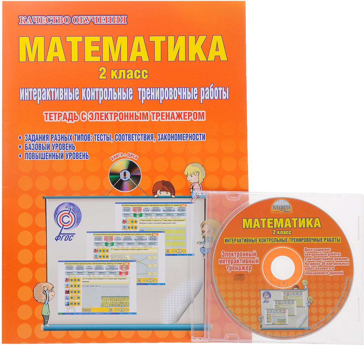 Математика. 2 класс. Интерактивные контрольные тренировочные работы. Тетрадь с электронным тренажером (+ CD)12296407Тетрадь с электронным тренажером поможет второклассникам подготовиться к итоговым контрольным работам по математике. Тетрадь содержит контрольные работы по всем темам, изучаемым во втором классе. Каждая контрольная работа состоит из шести вариантов: четыре варианта базового уровня и два - повышенного; по пятнадцать заданий в каждом варианте. Задания каждого варианта составлены с учетом требований ФГОС НОО, разнообразны по типологии (тестовые задания, логические задания на установление соответствия, закономерности, определение лишнего понятия) и направлены на формирование у школьников универсальных учебных действий и основ логического мышления. Тетрадь выходит в комплекте с электронным тренажером (CD-диск), который поможет ученикам второго класса качественно готовиться к урокам математики дома, выполняя задания на компьютере. Электронный тренажер дает школьникам возможность многократного выполнения заданий, что позволяет повысить качество знаний по предмету. Для...