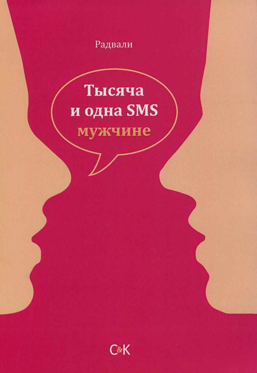 Тысяча и одна SMS мужчине