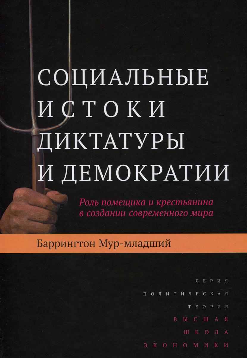 Мур-мл. Б. Социальные истоки диктатуры и демократии: Роль помещика и крестьянина в создании современ