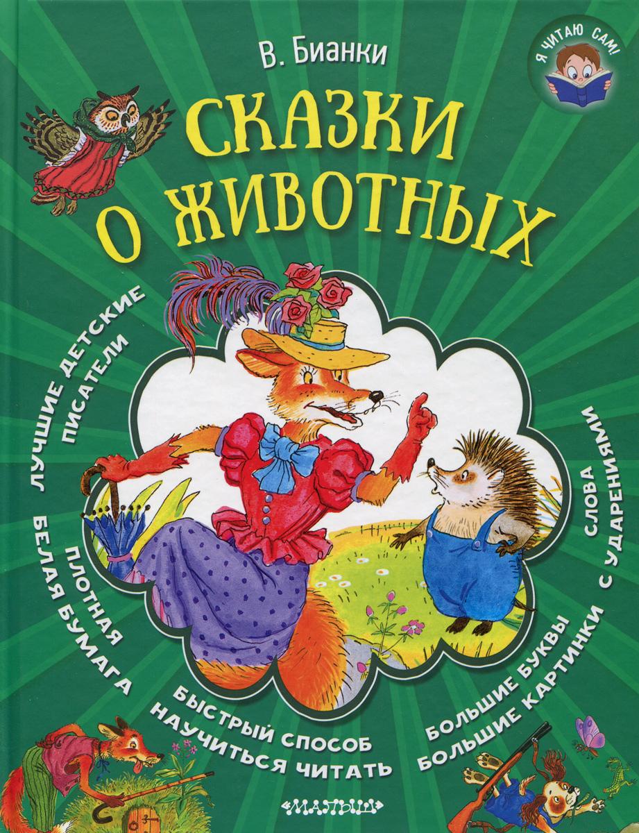 Сказки о животных12296407Весёлые и познавательные сказки Виталия Бианки о животных познакомят юных читателей с жизнью и повадками зверей. Добрые, увлекательные истории сопровождаются крупными цветными иллюстрациями. Книга отлично подходит для первого чтения. Крупный шрифт и ударения в словах сделают процесс чтения лёгким и интересным. Для дошкольного возраста.