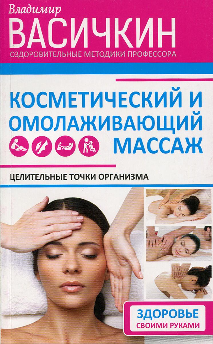 Целительные точки организма. Косметический и омолаживающий массаж ( 978-5-17-096329-4 )