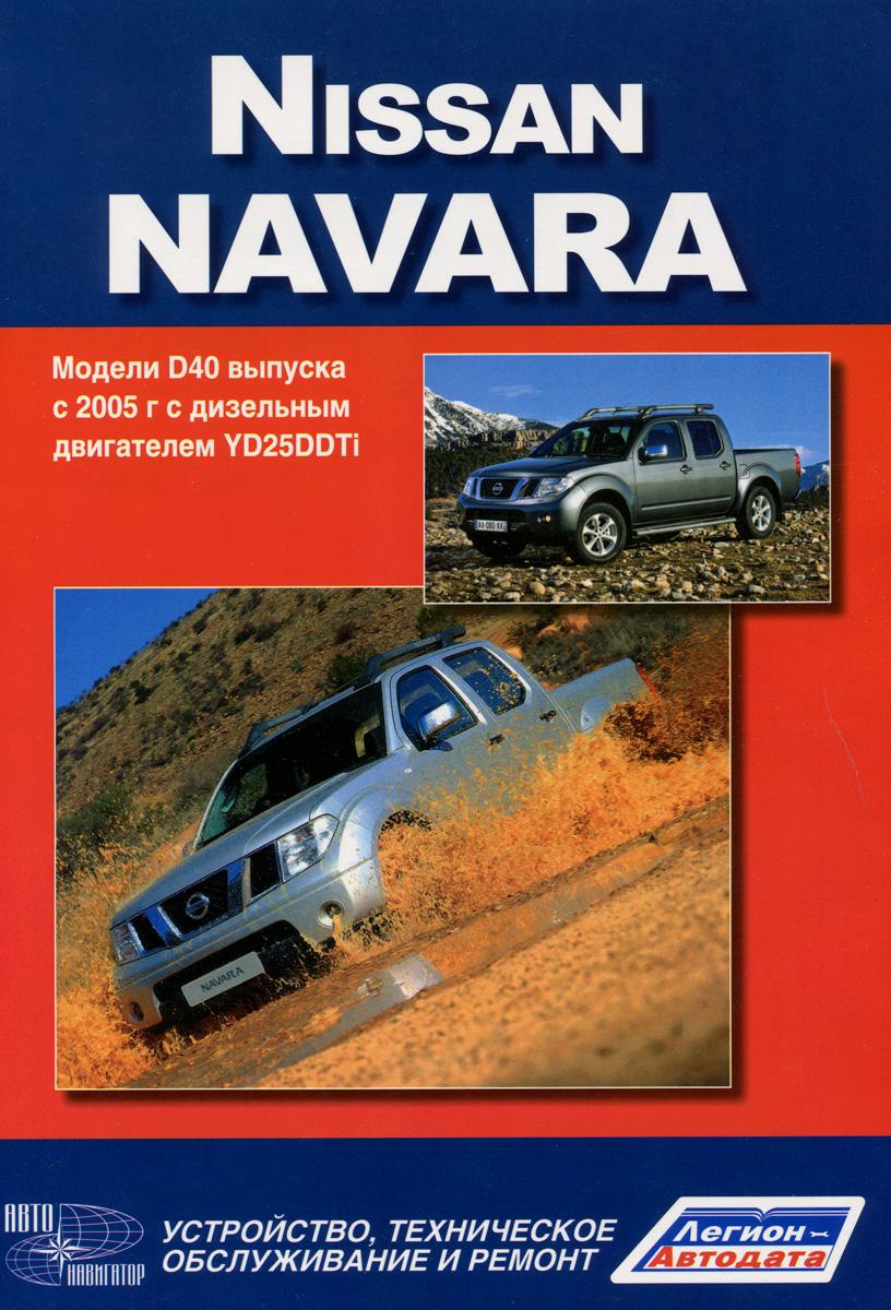 Nissan Navarа. Модели D40 выпуска с 2005 г. с дизельным двигателем YD25DDTi. Устройство, техническое обслуживание, ремонт