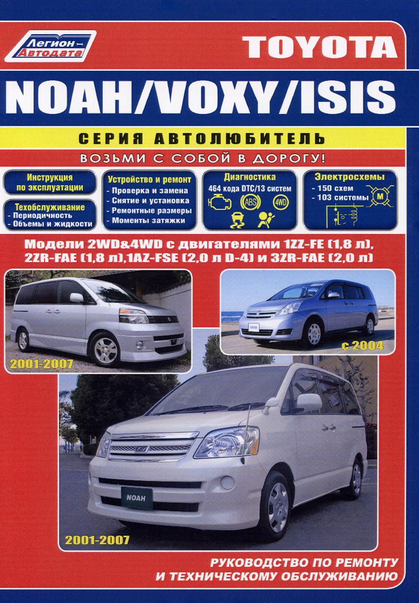 Toyota NOAH/VOXY, ISIS. ������ 2001-2007 ��. ������� � ����������� 1AZ-FSE (2,0 � D-4), 3ZR-FAE (2,0 �), 1ZZ-FE (1,8 �), 2ZR-FAE (1,8 �) � 1AZ-FSE (2,0 � D-4). ����������� �� ������� � ������������ ������������