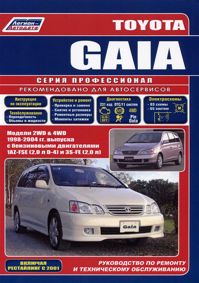 Toyota Gaia. Модели 2WD&4WS 1998-2004 гг. выпуска с бензиновыми двигателями 1AZ-FSE (2,0 л D-4) и 3S-FE (2,0 л). Включая рестайлинговые модели с 2001 года. Руководство по ремонту и техническому обслуживанию