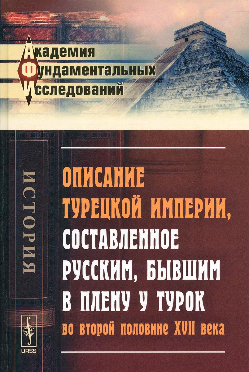 Описание Турецкой империи, составленное русским, бывшим в плену у турок во второй половине XVII века