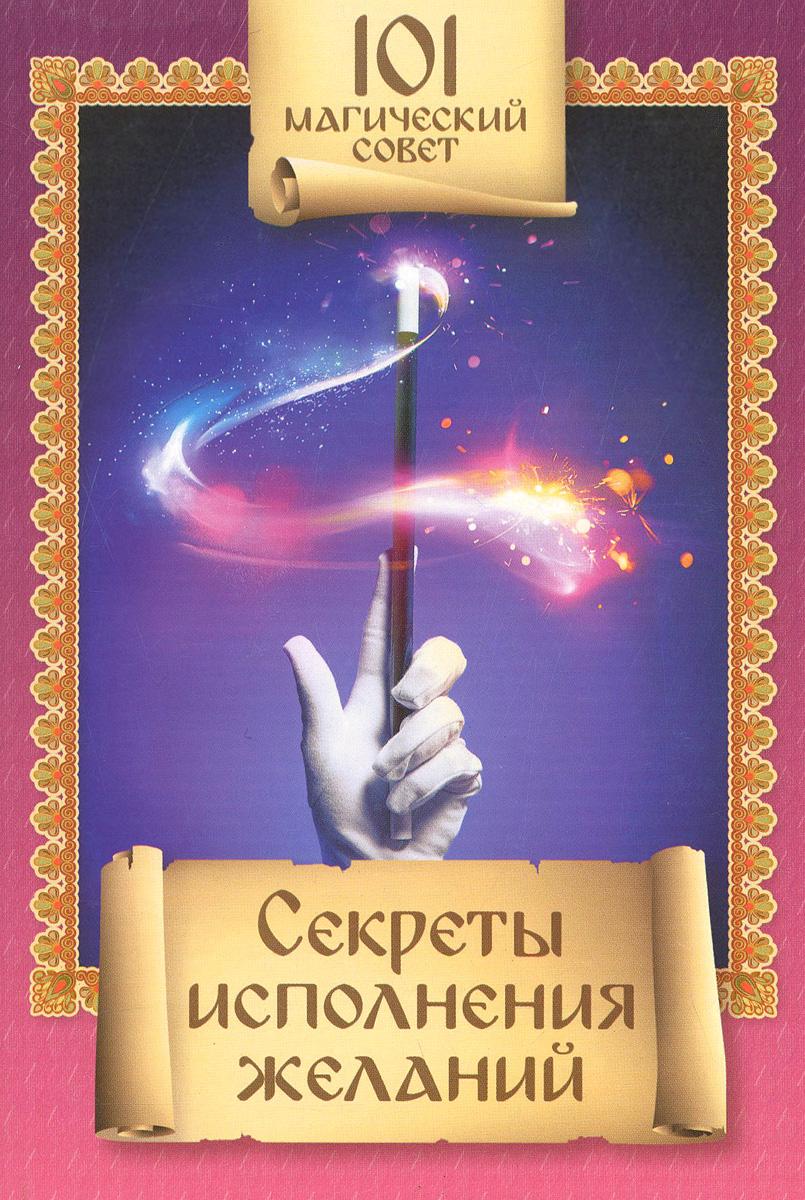 Секреты исполнения желаний ( 978-5-4423-0162-5 )