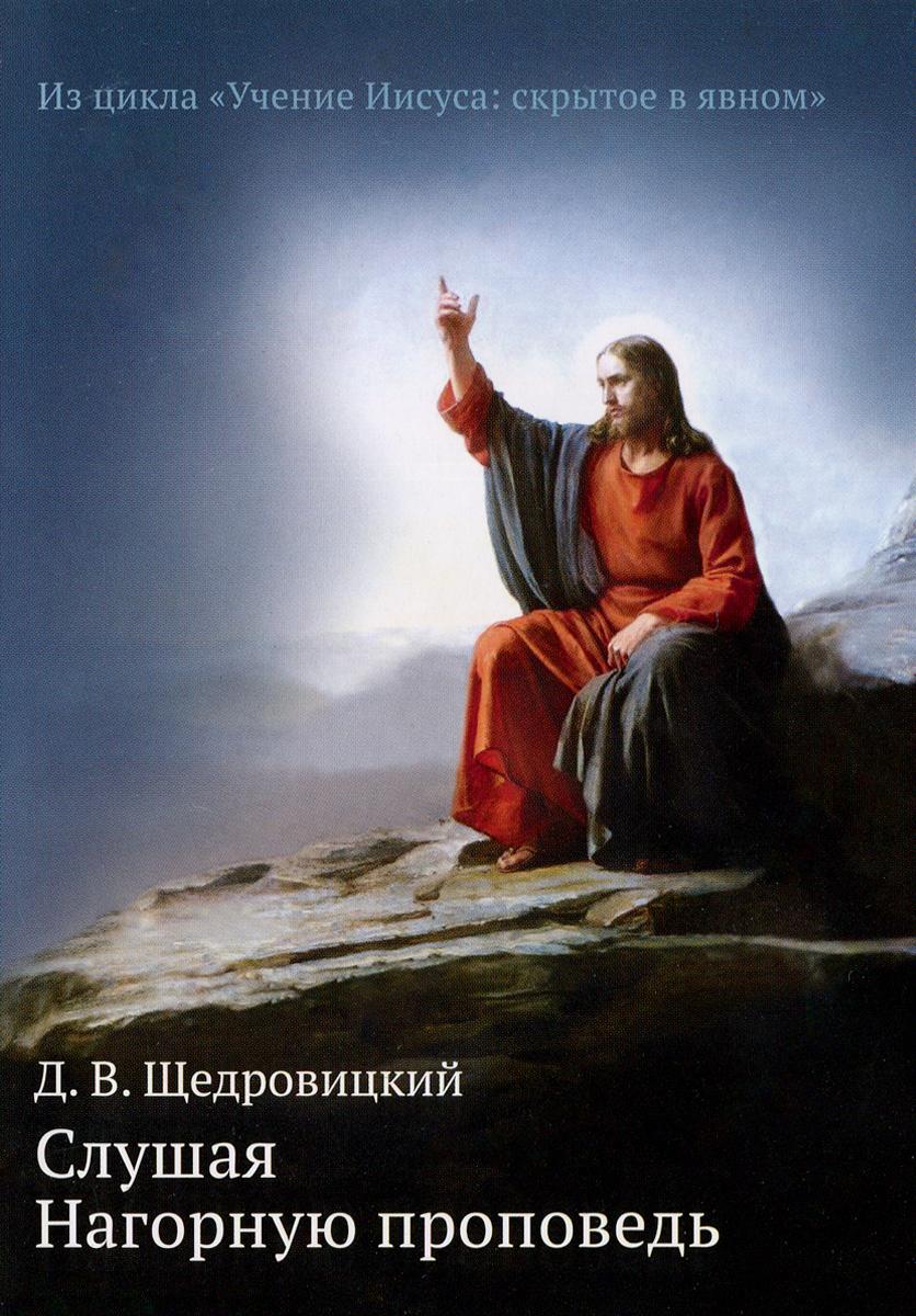 Слушая Нагорную проповедь ( 978-5-4212-0338-4 )