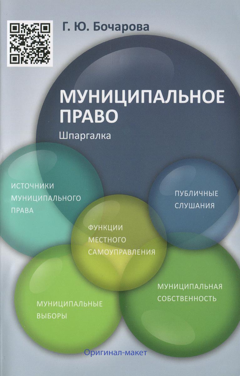 Муниципальное право. Шпаргалка. Учебное пособие ( 978-5-9907827-7-8 )