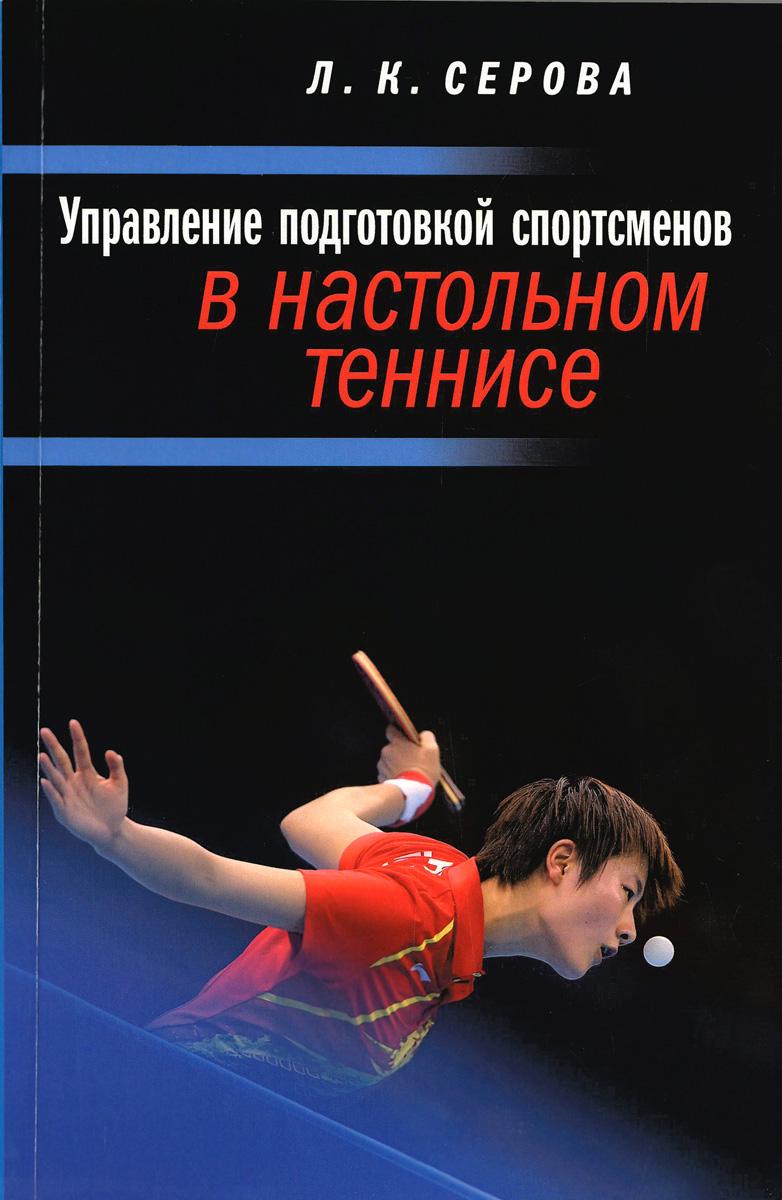 Управление подготовкой спортсменов в настольном теннисе. Учебное пособие ( 978-5-906839-27-5 )