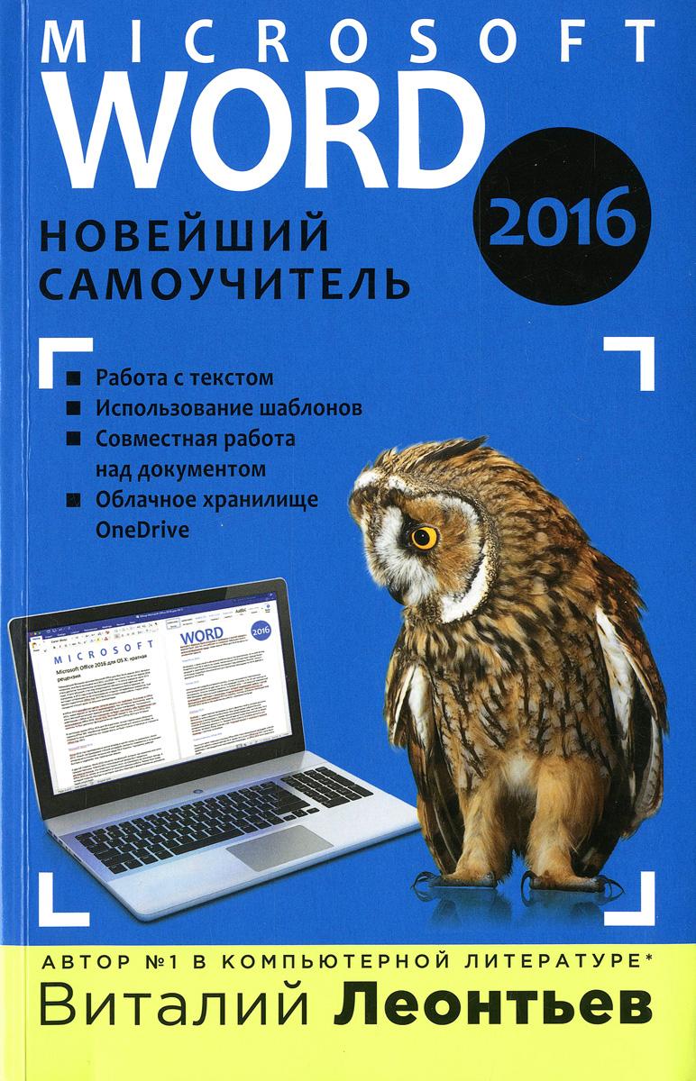 Microsoft Word 2016. �������� �����������