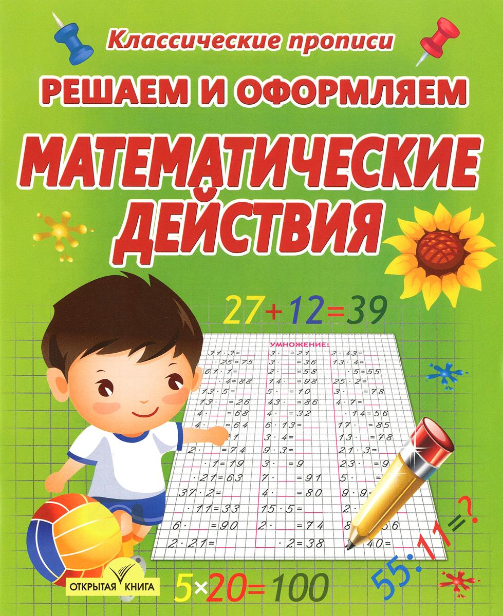 Решаем и оформляем. Математические действия ( 978-985-7151-16-5 )