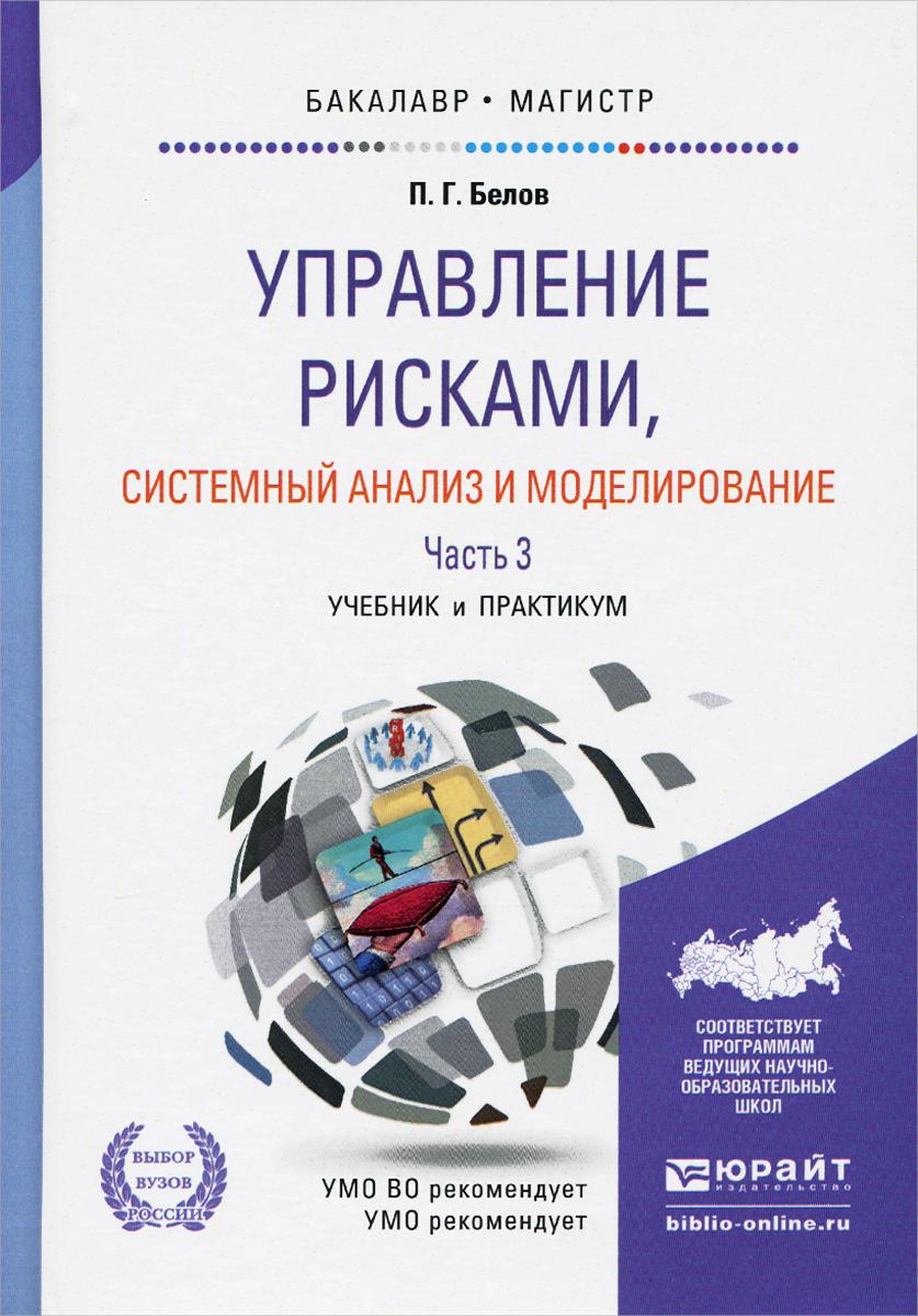 Управление рисками, системный анализ и моделирование. Учебник и практикум. В 3 частях. Часть 3