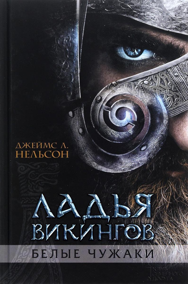 Ладья викингов. Белые чужаки